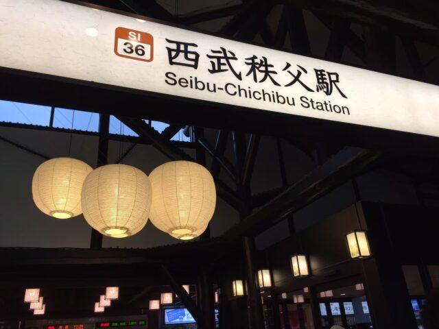 西武秩父駅に併設されている、祭の湯。