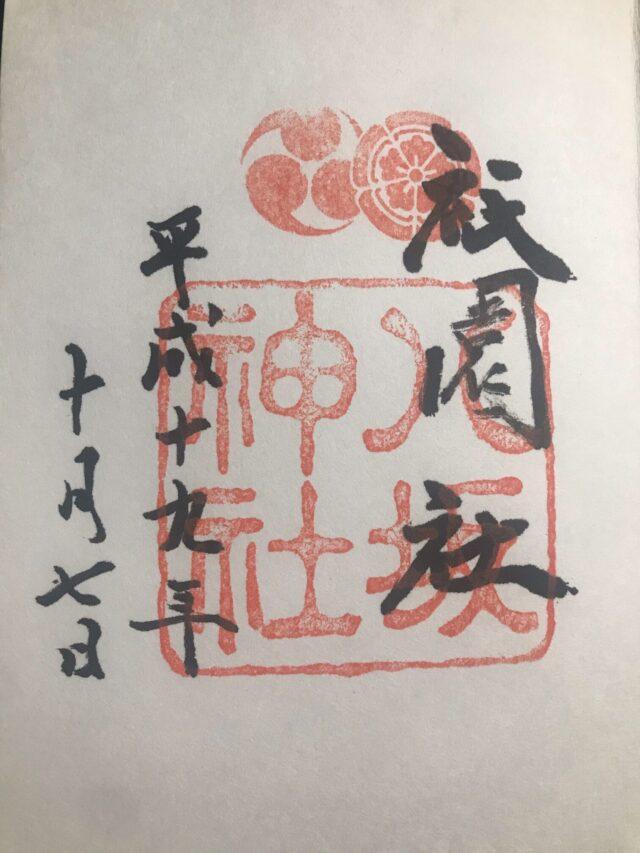 京都 婚活 縁結び 良縁