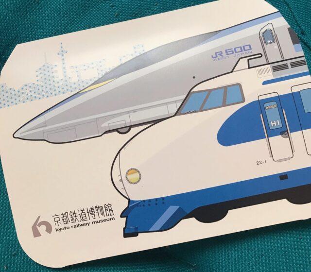 京都 鉄道博物館 鉄子 独女