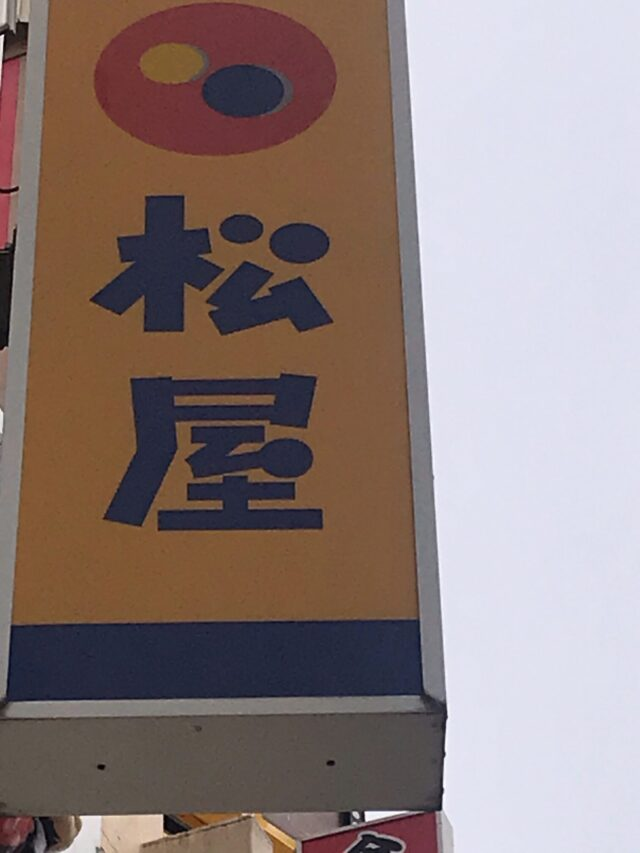 独女 ソロ活 ソロ食