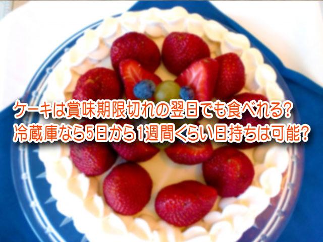 ケーキ 賞味期限 翌日