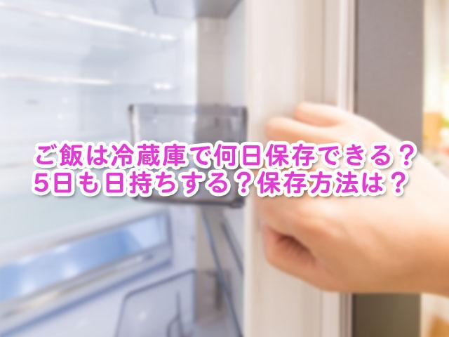 ご飯 冷蔵庫 日持ち