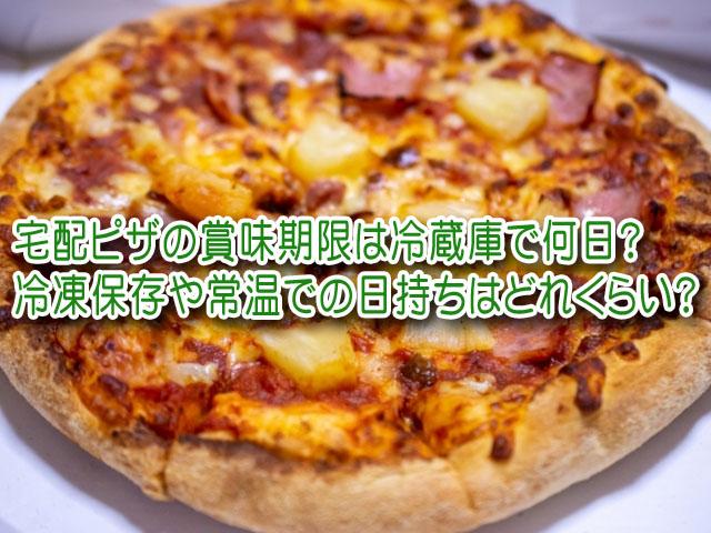 ピザ 賞味期限 何日