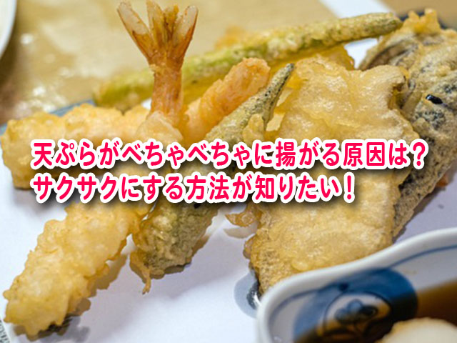 天ぷら べちゃべちゃ 原因