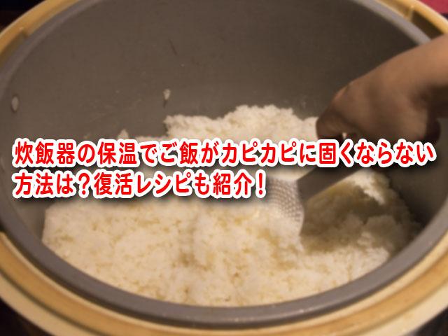 炊飯器 保温 カピカピ