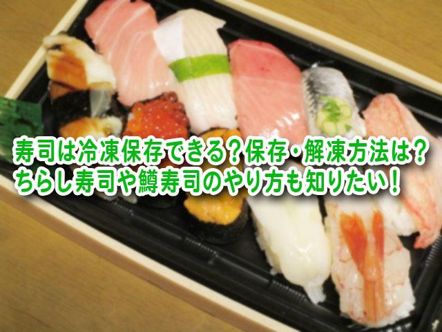 寿司 冷凍保存