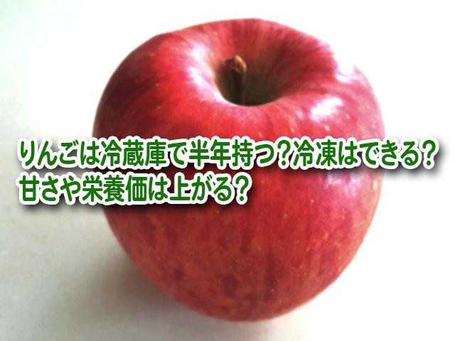 りんご 冷蔵庫 半年