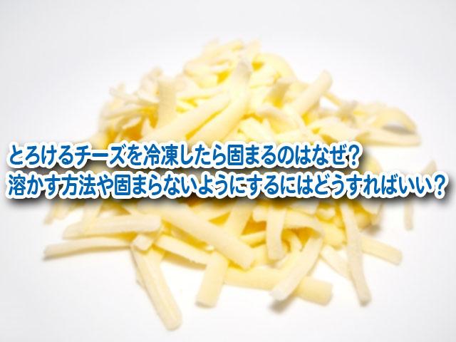 チーズ 冷凍 固まる