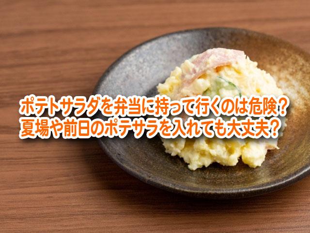 ポテトサラダ お弁当 危険