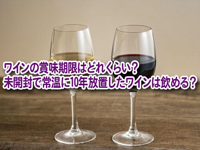 ワイン 賞味期限 未開封 常温