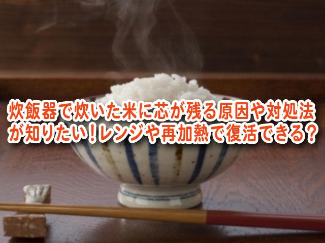 米 芯が残る